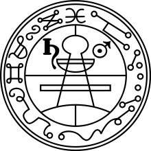 Drawing of the Seal of Solomon